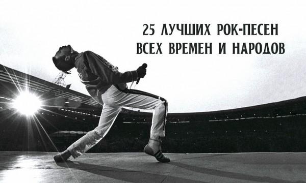 25 лучших песен всех времен и народов